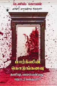 Tamil book Marksin Kodunkanavu: Thaniyudamai Enpadu Thodarkathaiya? (Essays)