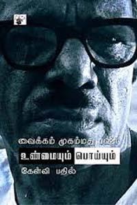 Unmaiyum Poiyum (Interview) - உண்மையும் பொய்யும் வைக்கம் முகம்மது பஷீர்