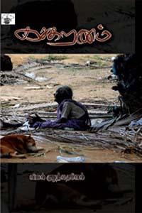 Kasakaranam - கசகறணம்
