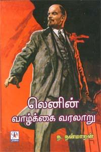 Lenin Vaalkai Varalaaru - லெனின் வாழ்க்கை வரலாறு