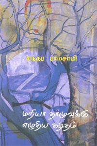 Mariya Thamuvukku Ezhuthiya Kaditham - மறியா தாமுவுக்கு எழுதிய கடிதம்