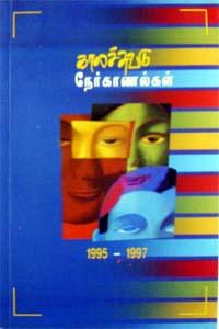 காலச்சுவடு நேர்காணல்கள் 1995 - 1997