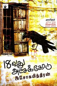 18Vathu Atchakodu (Modern Tamil Classic Novel) - 18வது அட்சக்கோடு