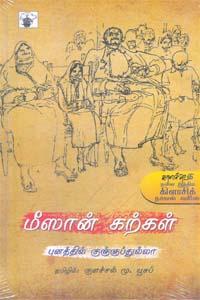 Meesan Karkal (Modern Indian Classic Novel) - மீஸான் கற்கள்