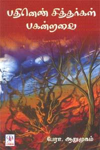 Pathinen Sithargal Pagandravai - பதினென் சித்தர்கள் பகன்றவை