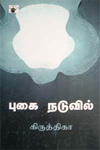 Pugai Naduvil - புகை நடுவில்