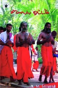 Sivalaya Ottam (History of A Pilgrimage on Foot) - சிவாலய ஓட்டம்