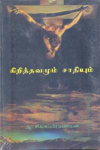 Krithuvamum Saathiyum - கிறித்தவமும் சாதியும்