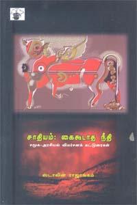 Sathiyam: Kaikoodatha Neethi (Essays) - சாதியம் கைகூடாத நீதி