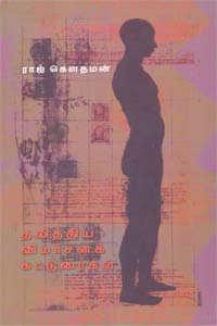 Thalithiya Vimarsana Katturaigal (Research Books) - தலித்திய விமர்சனக் கட்டுரைகள்
