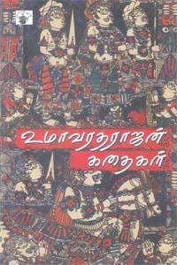 Uma Varatharajan Kathaikal (Short Stories) - உமாவரதராஜன் கதைகள்