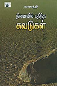 Ninaivil Pathintha Chuvadukal (Essays) - நினைவில் பதிந்த சுவடுகள்