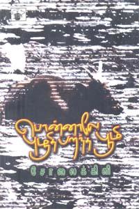 Ponnale Puluthi Parantha Poomi (Columns) - பொன்னாலே புழுதி பறந்த பூமி