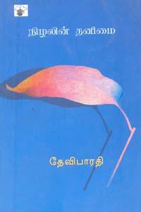 Nilalin Thanimai - நிழலின் தனிமை