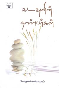 Kadavulin Nanparkal (Novel) - கடவுளின் நண்பர்கள்