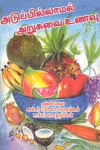 Adupillaamal Arusuvai Unavu - அடுப்பில்லாமல் அறுசுவை உணவு