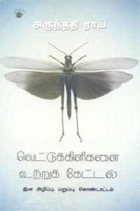 Vettu Kilikalai Utruk Kettal : ina azhippu, maruppu, kondattam - வெட்டுக்கிளிகளை உற்றுக் கேட்டல்