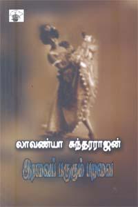 Iravai Parukum Paravai (Poetry) - இரவைப் பருகும் பறவை