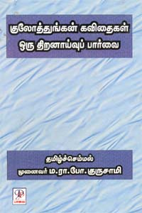 Kulothungan Kavithaigal - குலோத்துங்கன் கவிதைகள்
