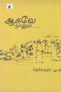 Aakave Nanum (Poetry) - ஆகவே நானும்