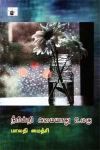 Neerintri Amayathu Ulagu - நீரின்றி அமையாது உலகு