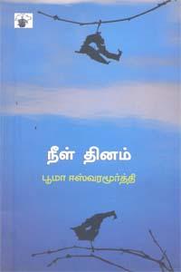 Neel Thinam (Poetry) - நீள் தினம்