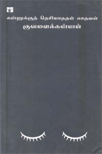 Kannukku Theriyathathin Kathalan (Poetry) - கண்ணுக்குத் தெரியாததன் காதலன்