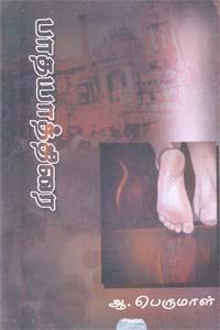 Pathayaththirai - பாதயாத்திரை