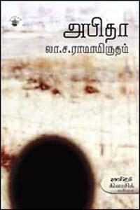 Abitha - அபிதா