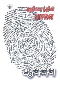 Athikarathin Vasanai - அதிகாரத்தின் வாசனை