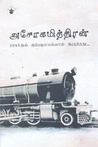 1945: Ippadiyellam Irunthathu (Short Stories) - 1945இல் இப்படியெல்லாம் இருந்தது