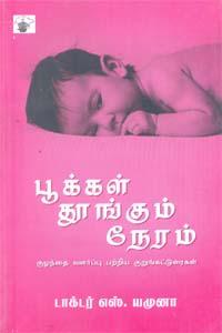 Pukkal Thungkum N-Eram - பூக்கள் தூங்கும் நேரம்