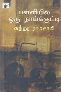 Palliyil Oru Naikutti (Short Stories) - பள்ளியில் ஒரு நாய்க்குட்டி