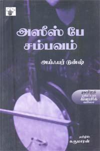 Asis Be Sampavam (Modern World Classic Novel) - அஸீஸ் பே சம்பவம்