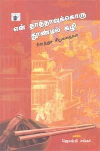 En Thathavukoru Thoondil Kazhi (Short Stories) - என் தாத்தாவுக்கொரு தூண்டில் கழி