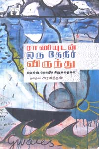 Raniyudan Oru Theneer Virundhu (Short Stories) - ராணியுடன் ஒரு தேனீர் விருந்து