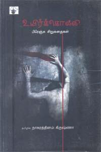 Uyir Kolli (Short Stories) - உயிர்க்கொல்லி