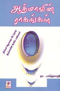 Aathmavin Raagangal - ஆத்மாவின் ராகங்கள்
