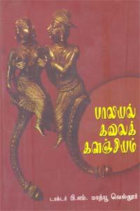 Paliyal Kalaikalanchiyam (Dictionary/Encyclopedia) - பாலியல் கலைக் களஞ்சியம்