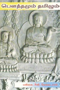 Boithamum Tamilum - பௌத்தமும் தமிழும்