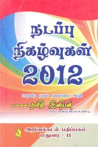 நடப்பு நிகழ்வுகள் 2012
