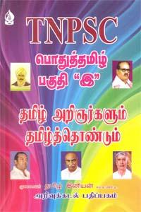 Tamil book TNPSC பொதுத்தமிழ் பகுதி இ தமிழ் அறிஞர்களும் தமிழ்த்தொண்டும்