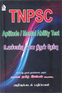 Tamil book TNPSC உளச்சார்பு மன திறன் தேர்வு