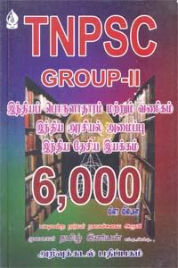 Tamil book TNPSC GROUP II இந்தியப் பொருளாதாரம் மற்றும் வணிகம் இந்திய அரசியல் அமைப்பு இந்திய தேசிய இயக்கம் 6000 வினா விடைகள்