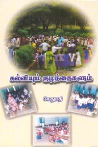 Kalviyum Kulanthaigalum - கல்வியும் குழந்தைகளும்