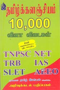 தமிழ்க்களஞ்சியம் 10000 வினா விடைகள் TNPSC, NET, TRB, IAS, SLET, AEEO