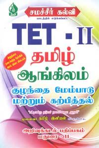 தமிழ் ஆங்கிலம் குழந்தை மேம்பாடு மற்றும் கற்பித்தல் சமச்சீர் கல்வி பாடத்தில் எடுக்கப்பட்டது TET II