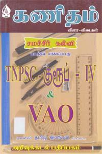 Tamil book கணிதம் வினா விடைகள் சமச்சீர் கல்வி பாடத்தில் எடுக்கப்பட்டது TNPSC குரூப் IV & VAO