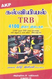 கல்வியியல் TRB 4100 வினா விடைகள்