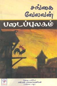 Sangai Velavan Padaipulagam - சங்கை வேலவன் படைப்புலகம்